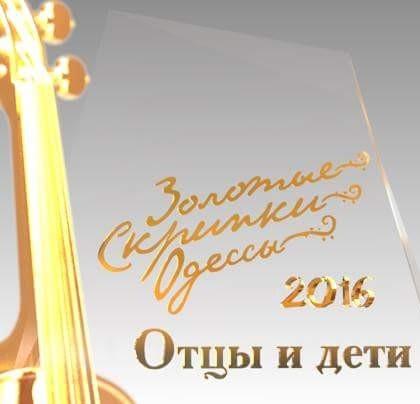 Odessa2016